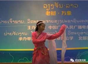万象华人学校80周年校庆 老挝学子跳 惊鸿舞