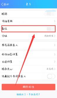 如何在QQ上备注