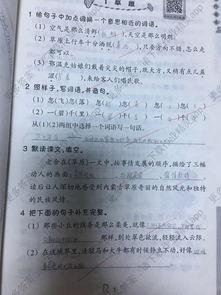 课堂作业五级下册语文答案答案