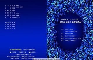 节目单模板-蓝色合唱团