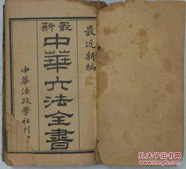 梁湘润命理六法全书