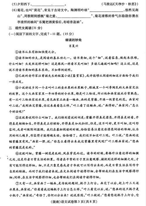 2018陇南语文中考常识