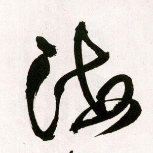 书法空间(中国从古至今著名的书)