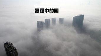 关于雾霾的话语