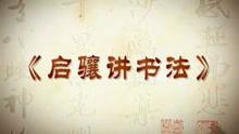 启骧讲书法(爱新觉罗·启骧,寿字)