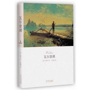 《瓦尔登湖》[美]梭罗著北京十月文艺出版社