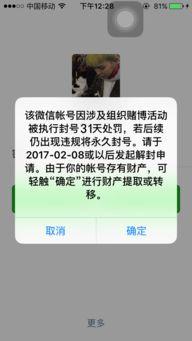 微信交易纠纷会不会封号