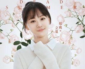 近日,郑爽主演的青春剧《夏至未至》刚刚播完