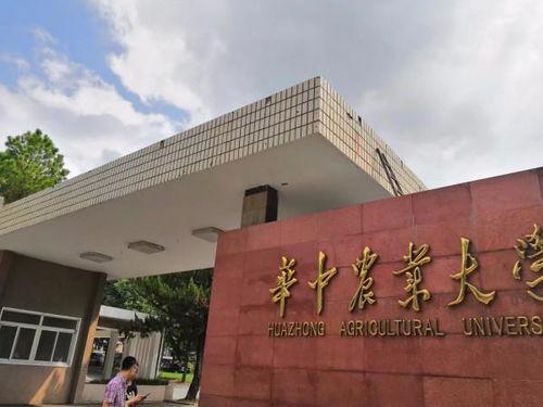97华中农业大学有哪些专业 学校大全