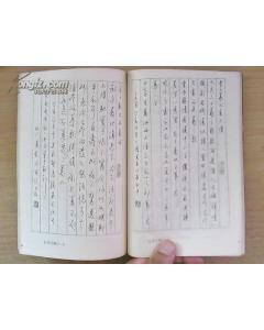 书法钢笔字行书字帖(硬笔行书字帖推荐)