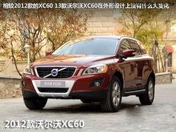 北京沃尔沃XC60颜色 图片 论坛