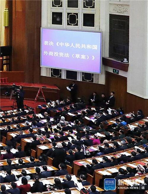 大会通过外商投资法.