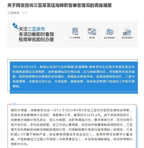 三亚海胆事件还要反转店家称将起诉消费者,海南省长回应