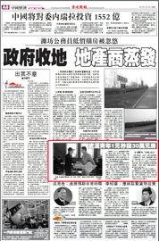 香港商报报道