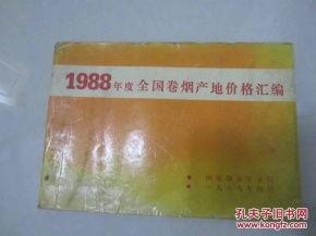 烟草价格(年7月香烟价格规定)