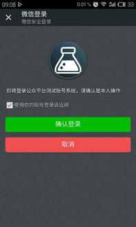 微信公众平台设计 申请配置