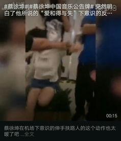蔡徐坤出行前呼后拥,身边保镖却撞到人,网友耍大牌吗