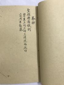 符咒圣经道教修仙类玄法玄术古籍线装影印