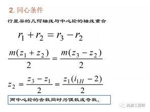 机械原理第七版知识点总结