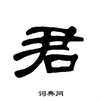 曹全碑隶书在线查字(曹全碑全文字帖)_1603人推荐