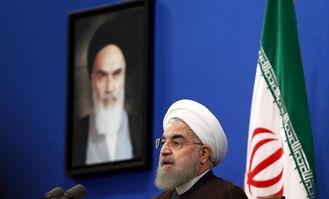 资料图:伊朗总统鲁哈尼.