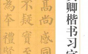 颜体书法作品图片(颜体书法的特点)