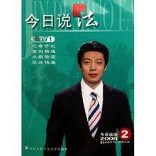 今日说法(2006.2)