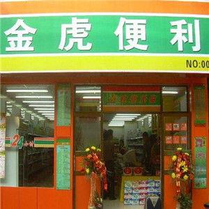 连锁超市便利店加盟(中型超市加盟连锁店)