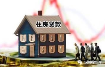 个人住房贷款风险(个人住房贷款信用风险特征)_1679人推荐