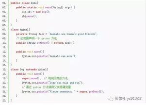 Java基础 Java super关键字