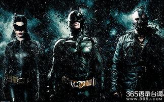 蝙蝠侠 黑暗骑士崛起经典台词