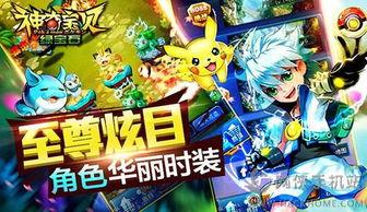 神奇宝贝绿宝石9月30日强势公测 全新版本超梦归来
