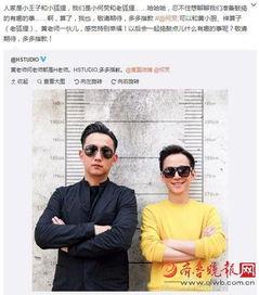 黄磊与何炅成立工作室自嘲小何炅与老狐狸