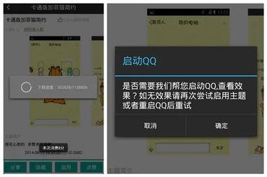 QQ主题管家ios版下载 QQ主题管家iPad下载8.0.2 官网正式版 手机软件