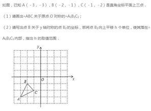 初中数学图形的平移知识点