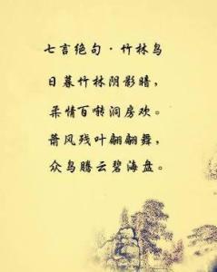七言绝句(七言绝句书法作品硬笔)_1603人推荐