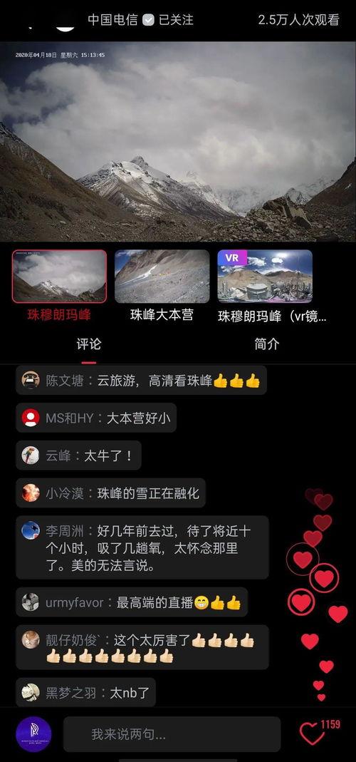 中国电信央视频推出vr慢直播珠峰