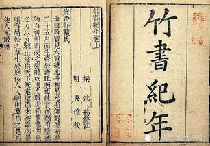 舜囚尧,禹弑舜 盗墓贼偶然发现的一本史籍, 谋杀 了禅让制