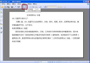 如何把pdf转换成可编辑的word