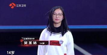 上海14岁女生夺最强大脑排位赛第一名被称数独女神