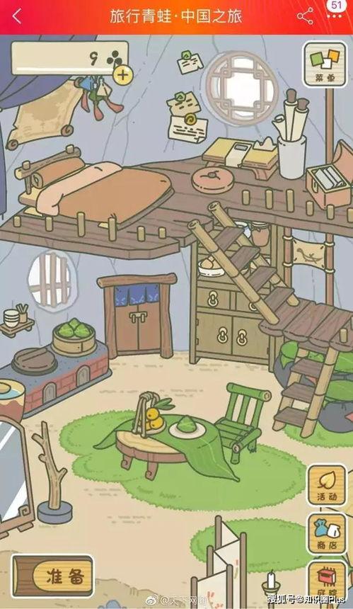 旅行青蛙的桌子上出现了粽子在阿里鱼的运作下,《旅行青蛙》在手淘上有了自己的活动页面,用户直接搜索旅行青蛙就能进入一个专属页面.