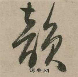 行草书法(王羲之行书书法欣赏)