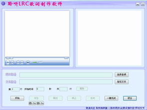 聆听LRC歌词制作软件下载 聆听LRC歌词制作软件下载 快猴软件下载