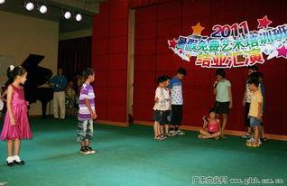 2011暑期公益艺术培训班圆满结束 开平市360名少儿享受了免费的艺术教育