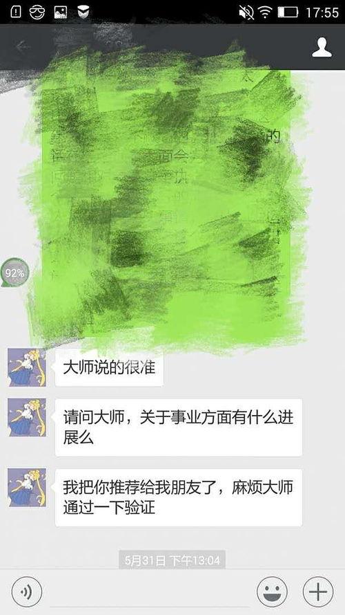 八字合婚(生辰八字测姻缘)