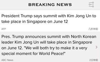 6月12日,特朗普见金正恩地点为什么选这里