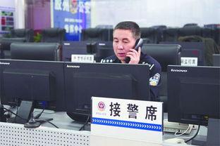网上110警察报警中心,网络110被骗报警中心(图2)