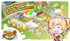 策略模拟经营游戏 Android游戏迷你岛