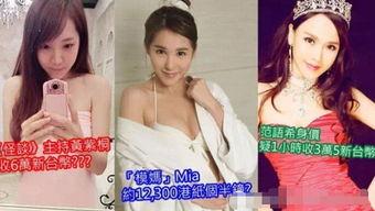 香港多名嫩模女星卷入跨境卖淫案 1小时豪赚1万