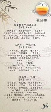 中秋节相关诗句谚语